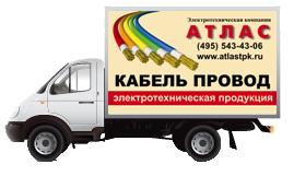 Доставка автомобилем газель компании Атлас