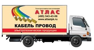 Доставка автомобилем компании Атлас